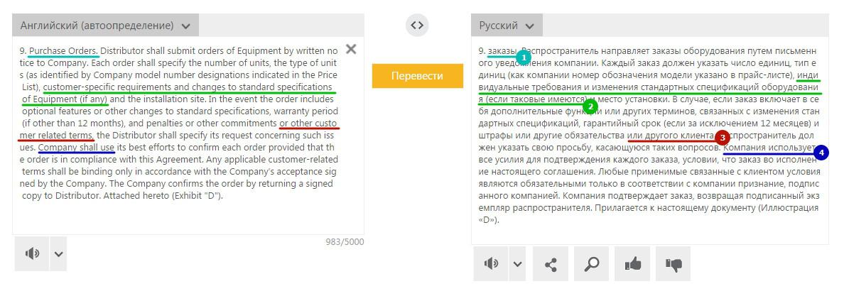 анализ перевода юридического текста в bing переводчике