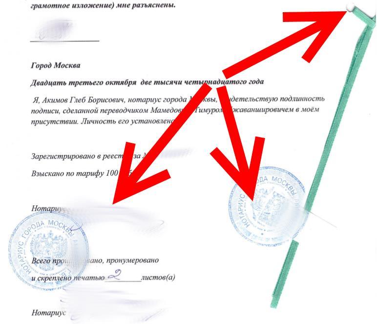 Перевод диплома наш перевод примет любой вуз Обратная сторона нотариального перевода диплома на немецкий