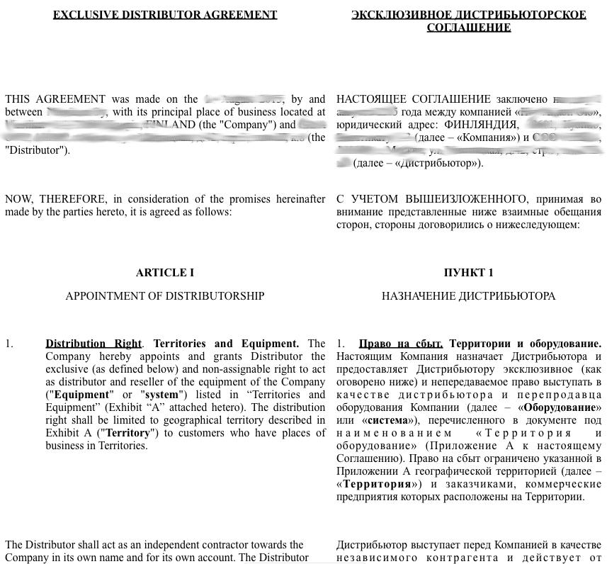Дистрибьюторский договор с условием исключительности прав дистрибьютора