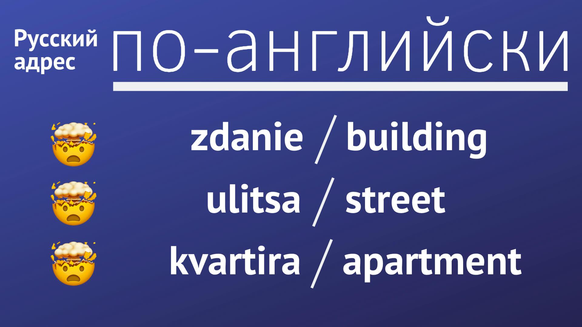 русский адрес по-английски (трудности и особенности)