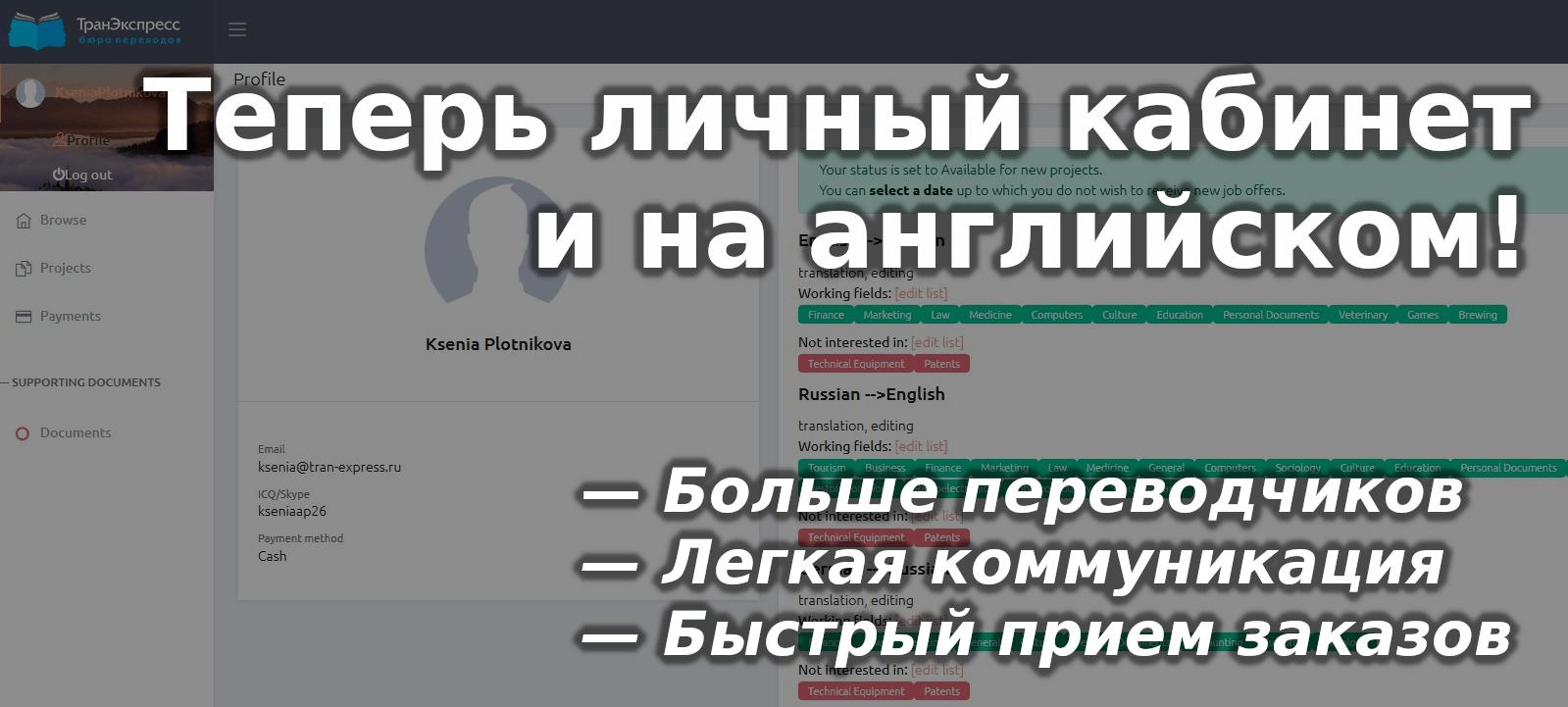 Обложка новости про перевод личного кабинета