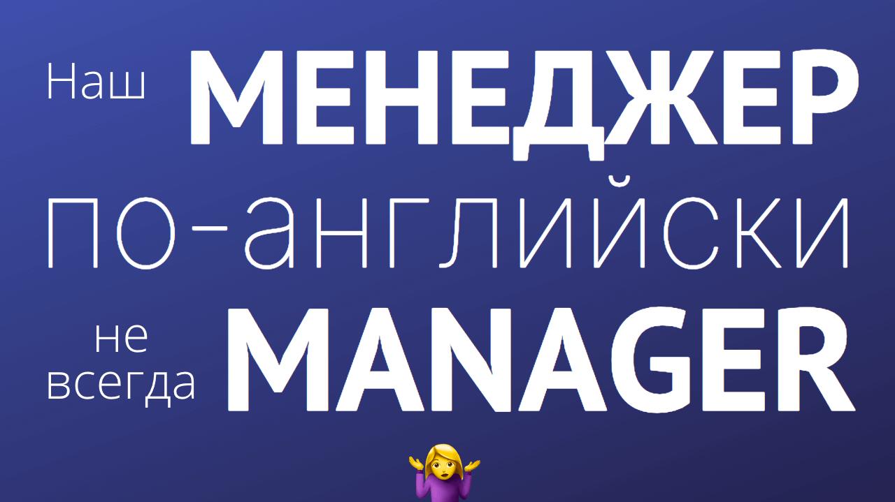 перевод должностей менеджер, директор, специалист на английский