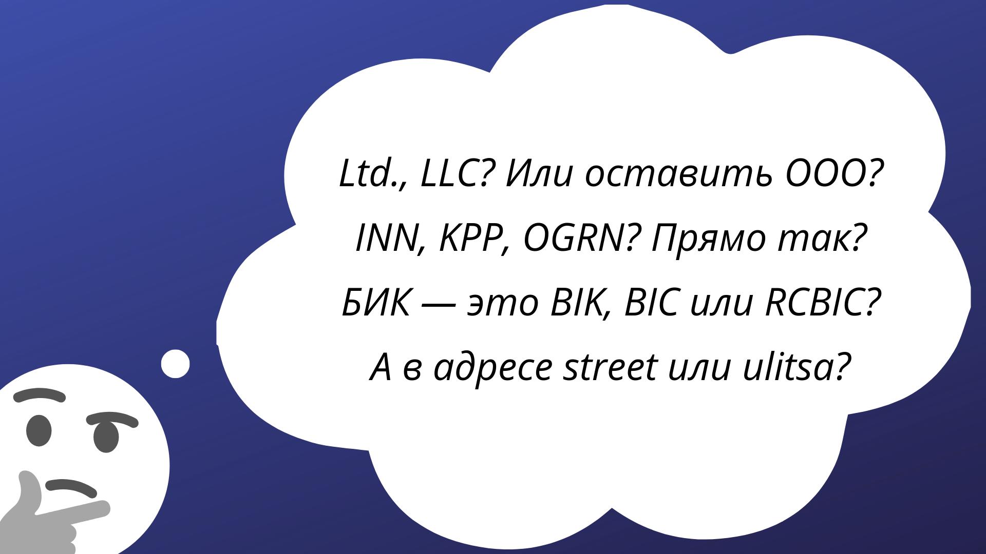 как переводить реквизиты компании на английский