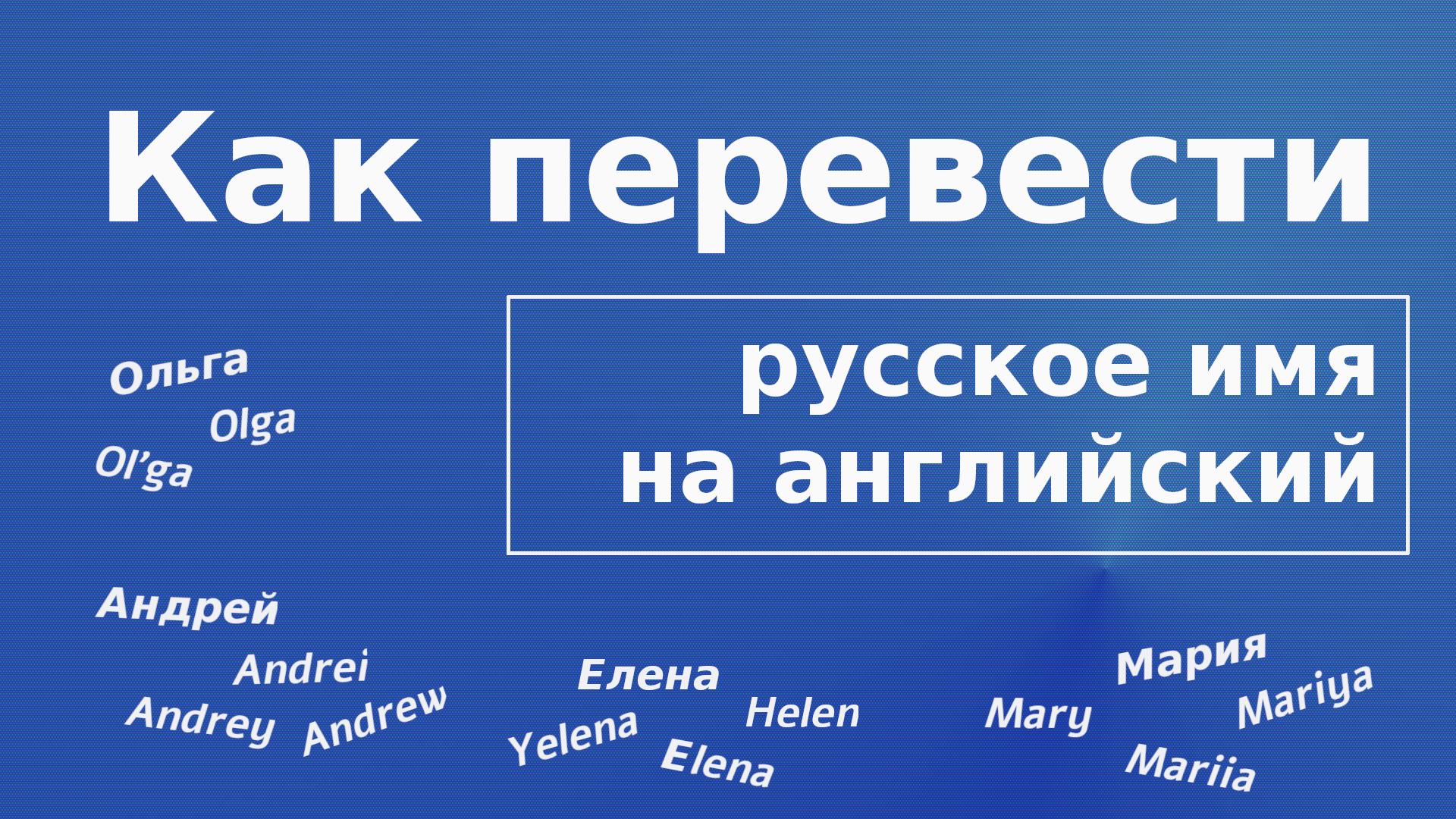Обложка перевод имени с русского на английский