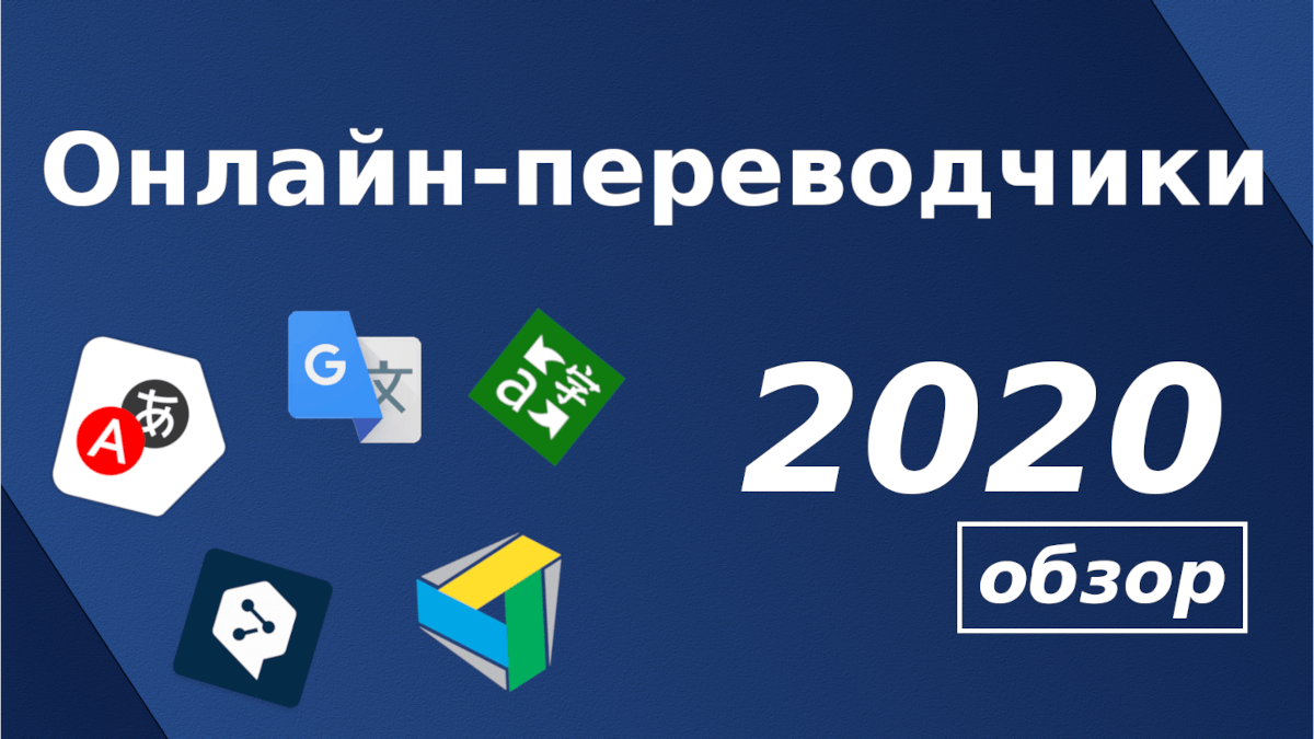 Обложка обзора на онлайн-переводчики 2020 года