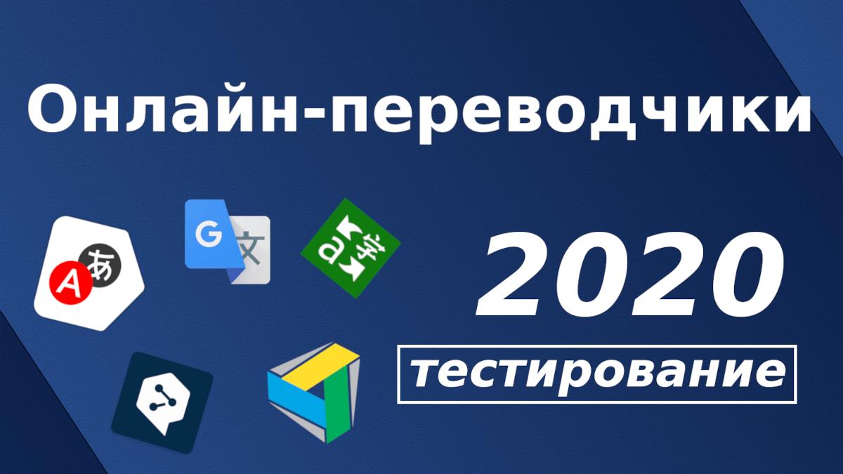 Обложка тестирование онлайн-переводчика 2020 года