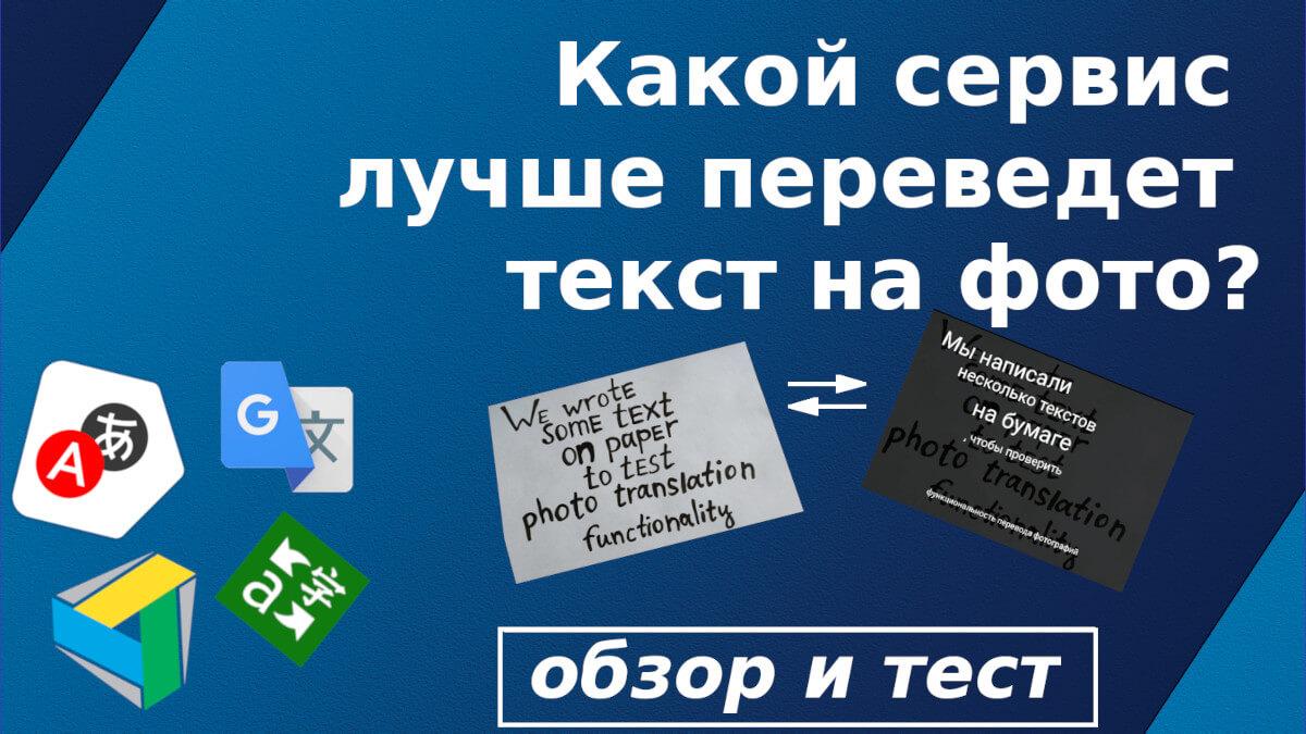 Обложка обзор сервисов по переводу текста с картинок на иностранные языки