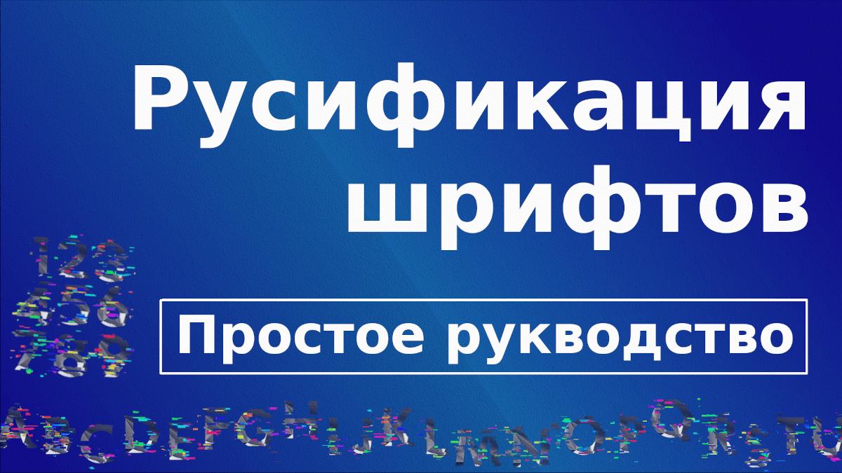 Обложка статьи о русификации шрифтов