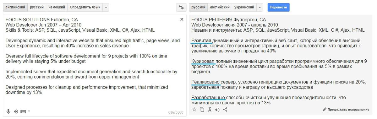 перевод резюме в гугл транслейт с ошибками