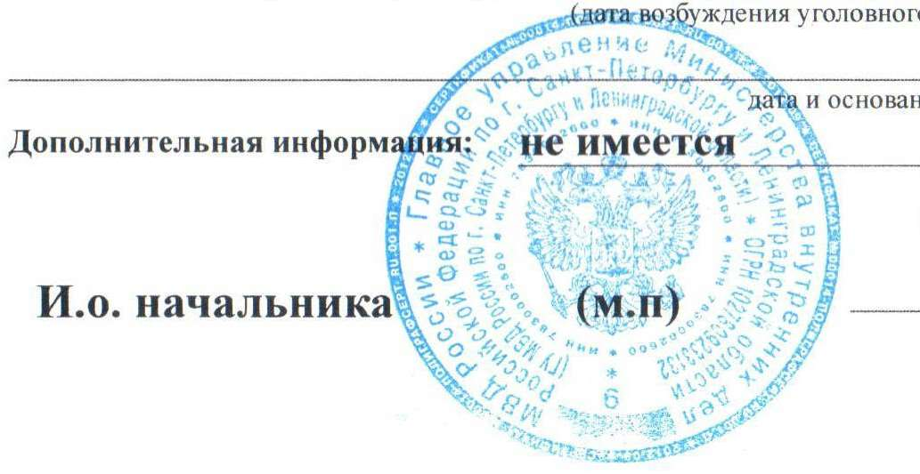 Справка об Отсутствии Гражданства Украины образец - картинка 1