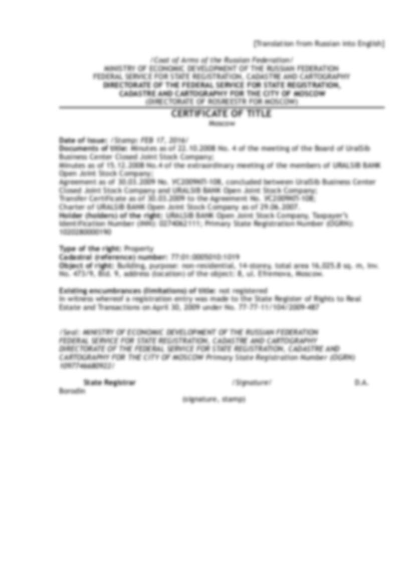 Перевод свидетельства о государственной регистрации ип программой по заполнению документов для регистрации ооо