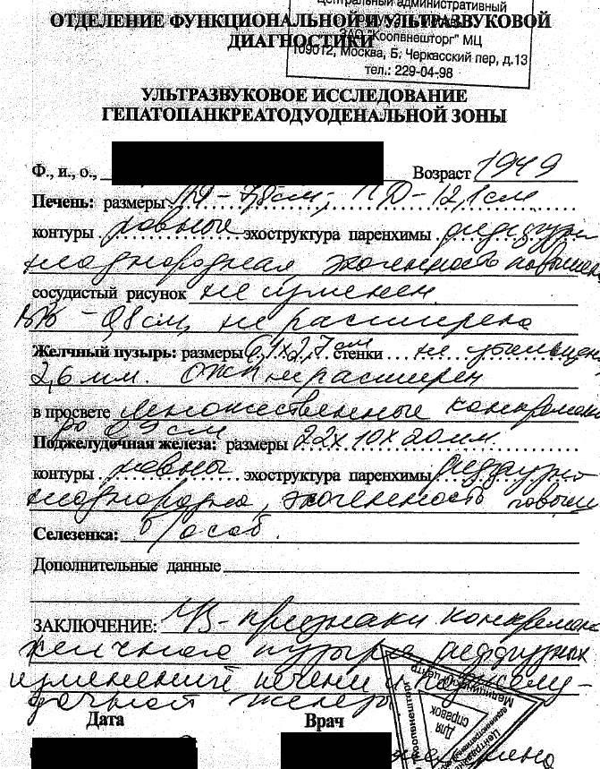 Перевести на английский заболевание суставов лучший санаторий для суставов украина бердянск