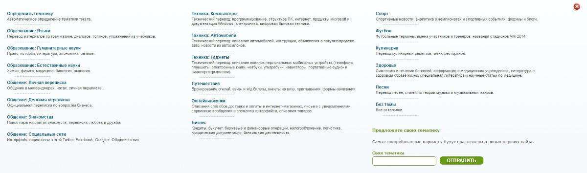 выбор тематик в онлайн переводчике promt