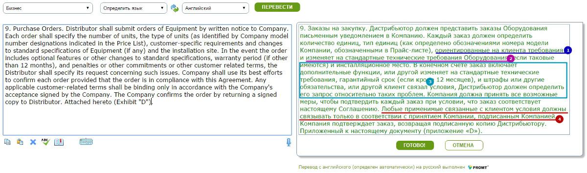 анализ перевода юридического текста в promt