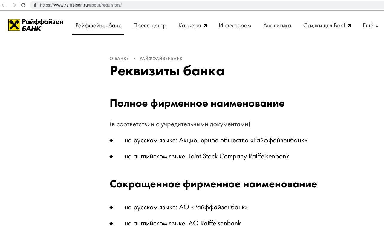 банк ренессанс кредит адрес центрального офиса