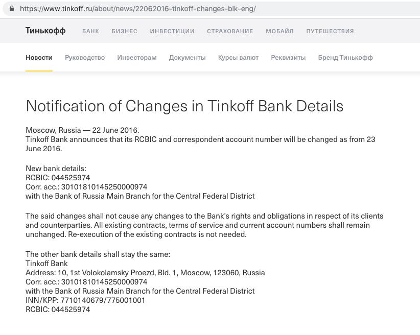 перевод БИК на сайте Тинькофф банка