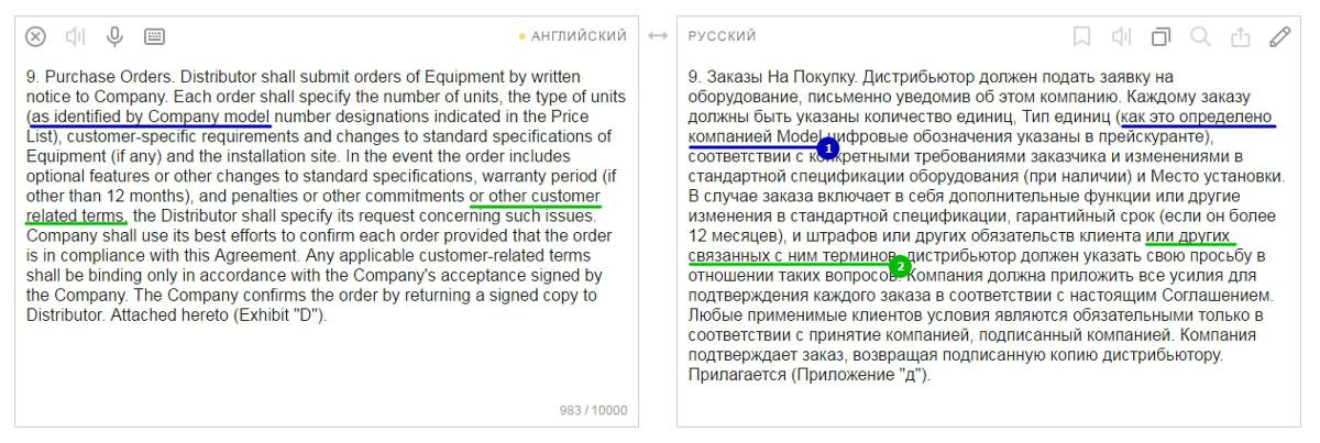 перевод договора в яндекс переводчике